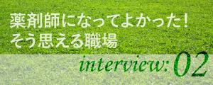 スタッフインタビュー:vol.02<br /> 薬剤師