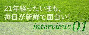 スタッフインタビュー:vol.01<br /> 調剤事務員