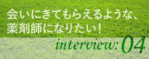 スタッフインタビュー:vol.04<br /> 薬剤師