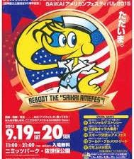 復活!!SAIKAIアメリカンフェスティバル!!