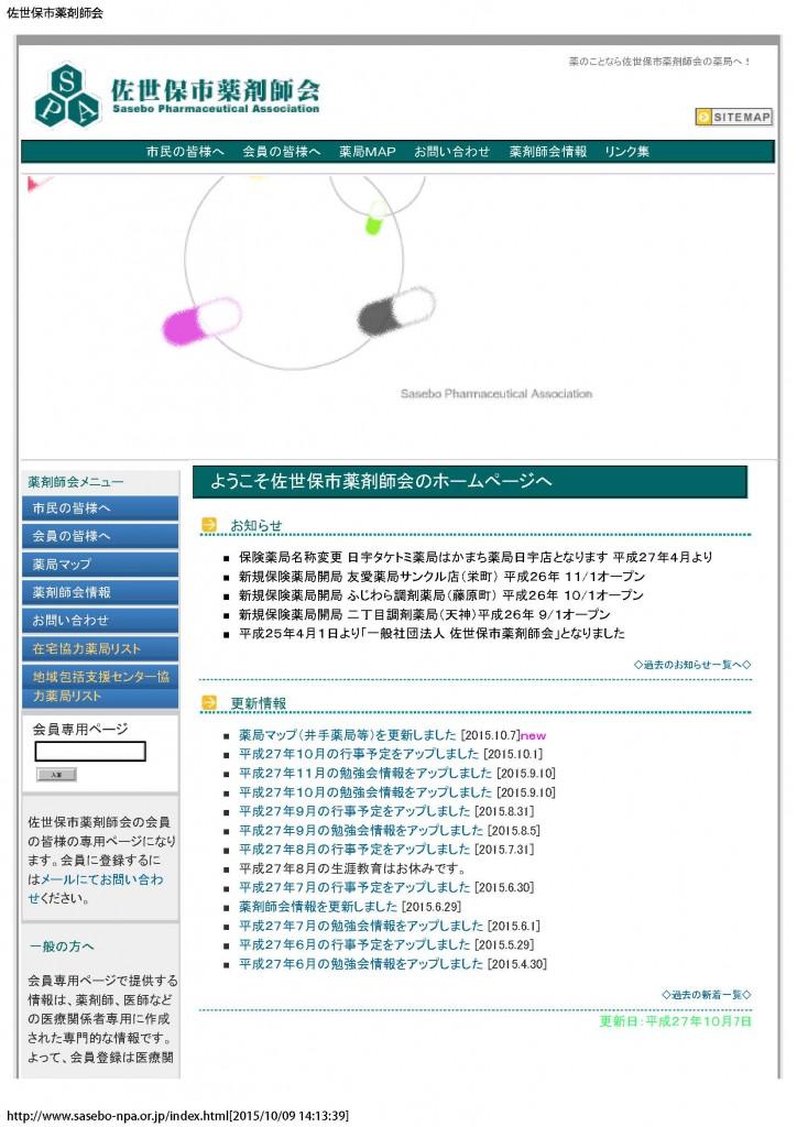 sasebo-npa_ページ_1