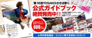 yosa_topbanner_210510_guidebook