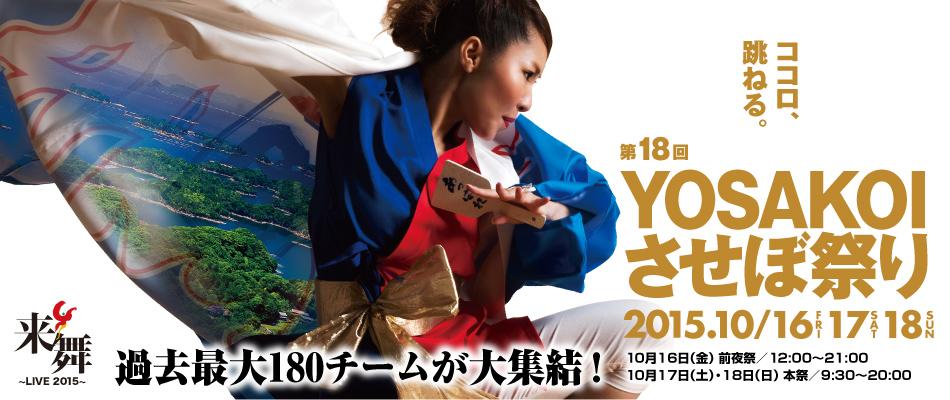 yosakoi gaido